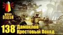 ВМ 138 Либрариум - Дамоклов Крестовый Поход / Damocles Crusade
