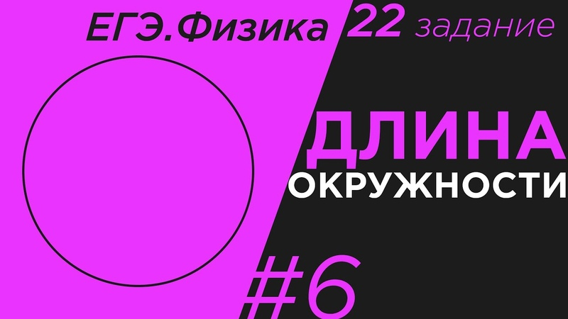ЕГЭ 2019 по физике Длина окружности Задание 22 6