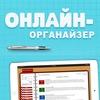 ● Органайзер-онлайн