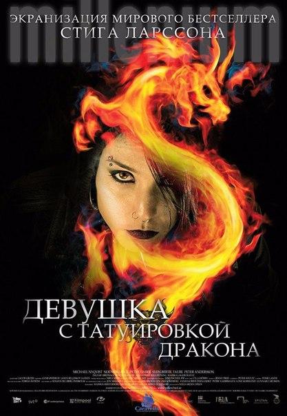 Девушка с татуировкой дракона (2009)