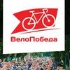 ВелоПобеда