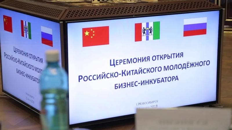 Церемония открытия Российско-китайского молодёжного бизнес-инкубатора