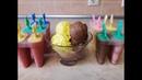 Мороженое в домашних условиях ТРИ ВКУСА ДВА РЕЦЕПТА быстрые и простые рецепты ВКУСНОГО мороженого