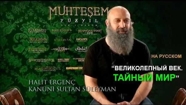 смотреть онлайн 75 серию великолепный век на русском языке: