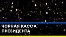 Загадочные смерти разведчиков, перевозивших золото Кремля - Секретный фронт, 15.05.2019