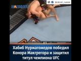 Хабиб Нурмагомедов задушил Конора