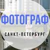 Профессиональный свадебный фотограф СПб