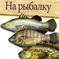 На Рибалку, 1 января , Полонное, id204755219