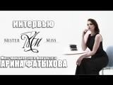 Интервью с участниками: Арина Фатыхова
