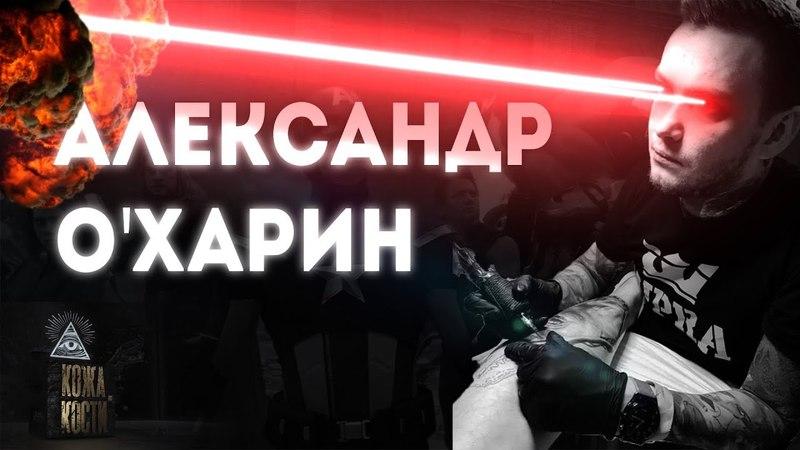 Александр О'Харин   Кожа и Кости с Михаилом Колесниковым