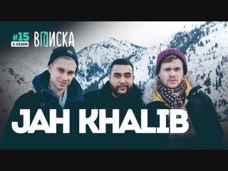 Вписка #15 - Jah Khalib (Худший корпорат в его карьере? почему Оксимирон не ок?)