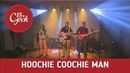 Hoochie Coochie Man Willie Dixon cover - группа 15 суток