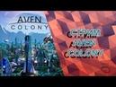 Aven colony обзор