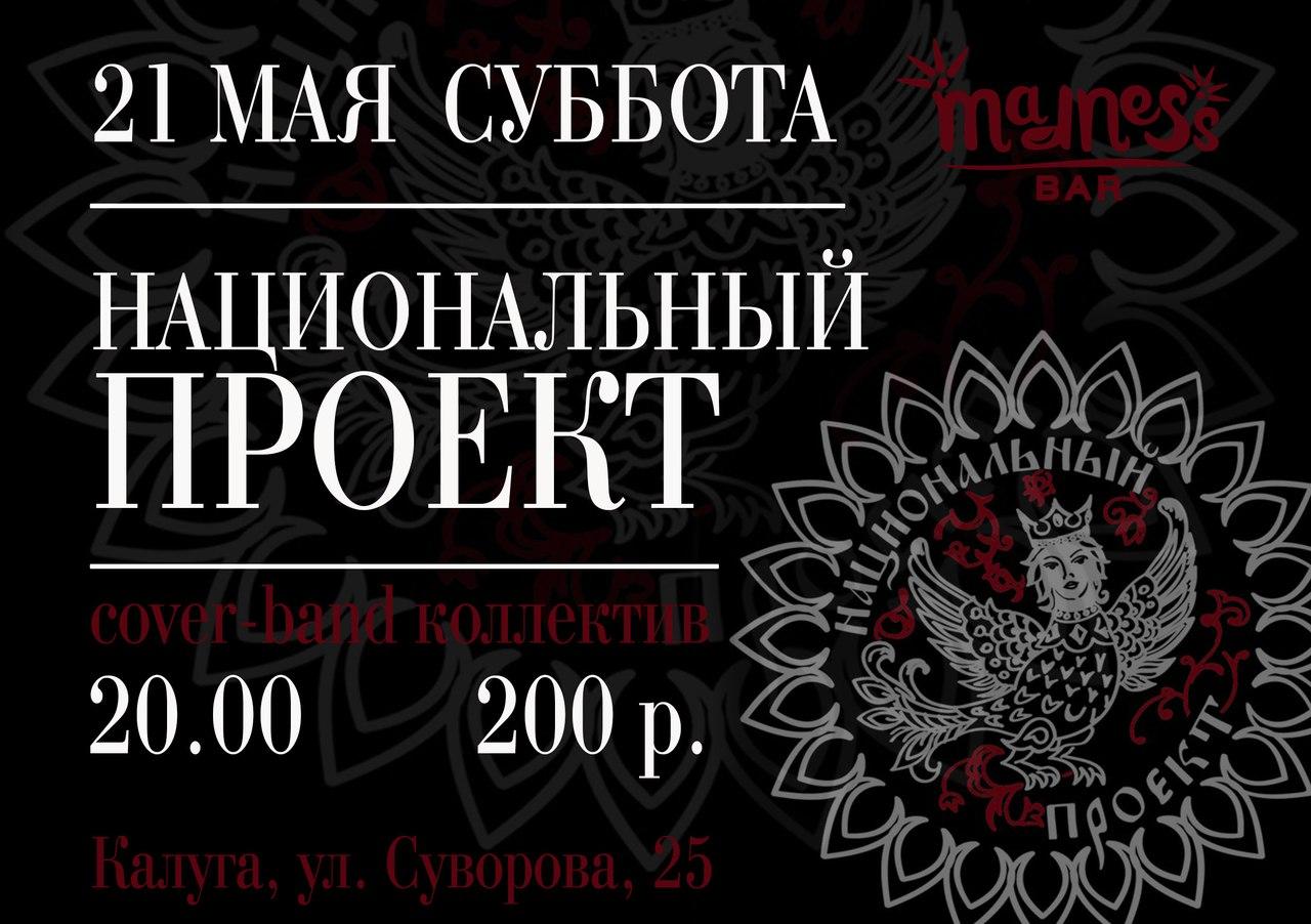 Афиша Калуга 21. 05 Национальный проект!