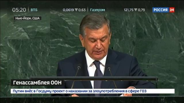 Новости на Россия 24 • Шавкат Мирзиеев выступил на Генеральной Ассамблее ООН