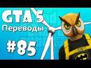 GTA 5 Online Смешные моменты перевод 85 - Ветряки на мосту и Автомобильное сумо