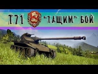 [Рандомный танкист] World Of Tanks - T71 Как затащить бой находясь в попе