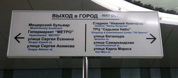 Указатель улиц на станции «Стрелка»