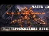 прохождение Fable Anniversary №13 Король Разбойников(Music Time)