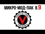 Модпак к World of tanks 8.9 от Вспышки [wot-vod.ru]