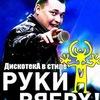 В СТИЛЕ РУКИ ВВЕРХ! :-)