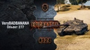 EpicBattle 124: VeryBADBANANA / Объект 277 [World of Tanks]