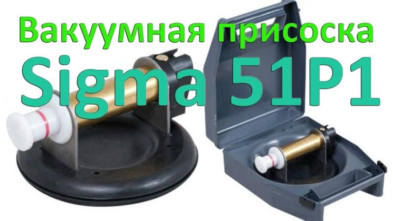Крутейшая вакуумная присоска для плитки. Присоска c ручной помпой в кейсе SIGMA 51P1.