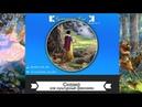 Лекция 79: Сказки как культурный феномен
