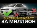 Skoda rapid TSI быстрый B класс за 1 миллион
