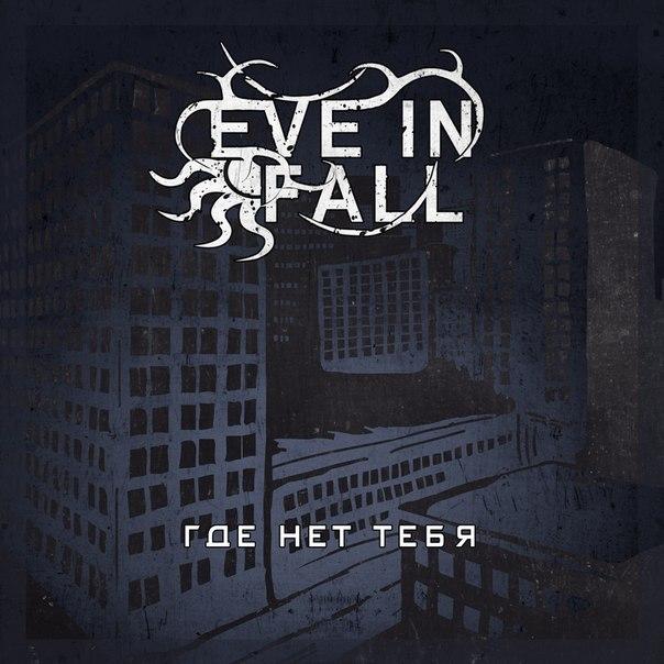 Новый сингл EVE IN FALL - Где нет тебя