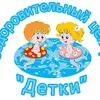 """Бассейн для детей в Краснодаре """" Детки"""""""