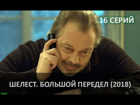 Шелест 2 сезон (2018) трейлер, анонс сериала