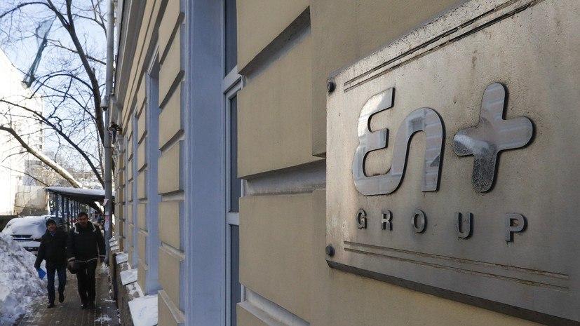 В Лондоне торги бумагами En+ для американцев приостановлены в связи с санкциями