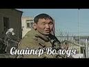 Как Володя Якут в Чечню поехал воевать Черный снайпер Вова Якут забытый герой