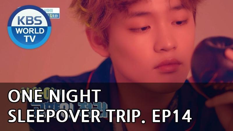 One Night Sleepover Trip I 하룻밤만 재워줘 – Ep.14 [ENG/2018.06.12]