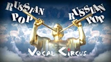 Vocal Circus - Russian Pop
