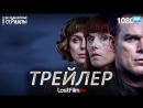 Омут  Safe (1 сезон) Трейлер (LostFilm.TV) [HD 1080]