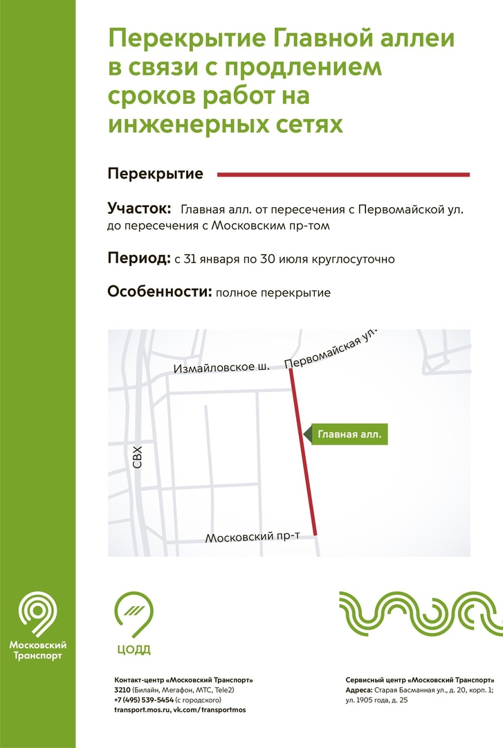 Как изменится движение в шести округах Москвы. Подождите загрузки картинки!