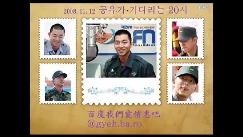 Радиошоу Гон Ю 공유가 기다리는 20시 в армии, 2008.11.12