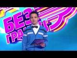 Comedy Баттл. Без границ - Игорь ИзБора (1 тур) 24.05.2013