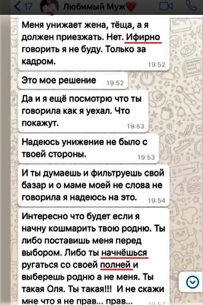 История семейной драмы Ольги Рапунцель