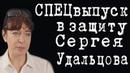 СПЕЦвыпуск в защиту Сергея Удальцова ЕленаРохлина