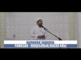 Рамазан жақсылық жасау айы-Қалижан Заңқоев