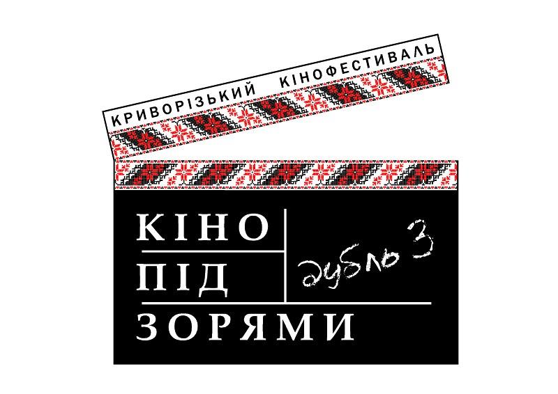 Открыт приём заявок на участие в  криворожском кинофестивале «Кино под звездами»!