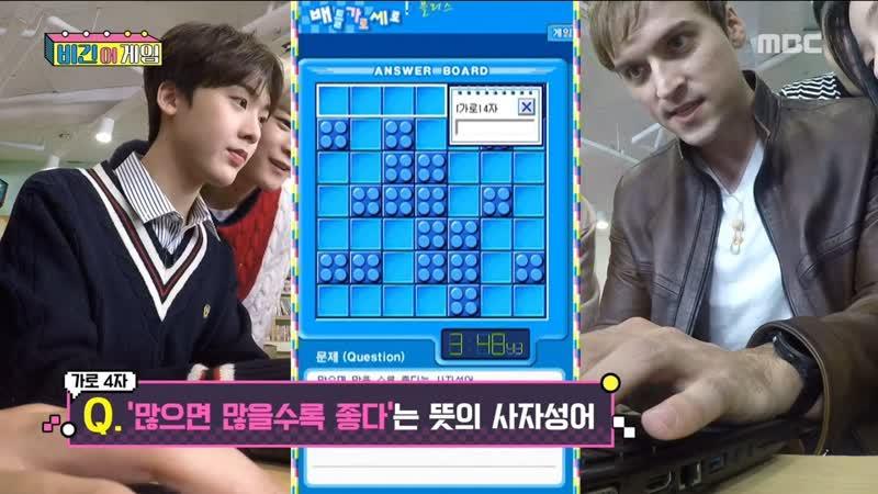 [30.11.2018] Moonbin Sanha (ASTRO) @ MBC Begin A Game