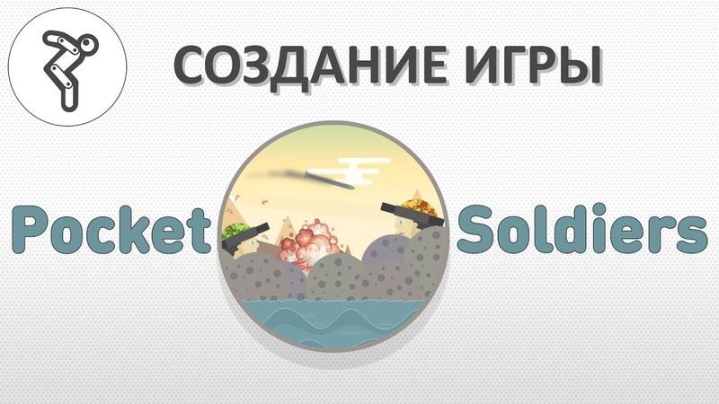 Делаем игру - Pocket Soldiers (Аналог игры Worms)
