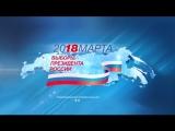 18 марта 2018 года состоятся выборы Президента Российской Федерации!  Важен каждый голос! Наша страна, наш президент, наш выбор!