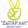 Живой квест «ZaПАР.net»