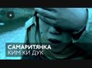 """Сцена из фильма """"Самаритянка"""", реж. Ким Ки Дук, 2004 (cinema_mon_amour)"""