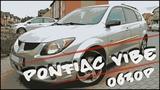 Pontiac Vibe 2004г. Обзор.